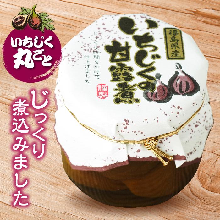 【ふるさと納税】FT18-097 福島県 玉川村 国産いちじく甘露煮