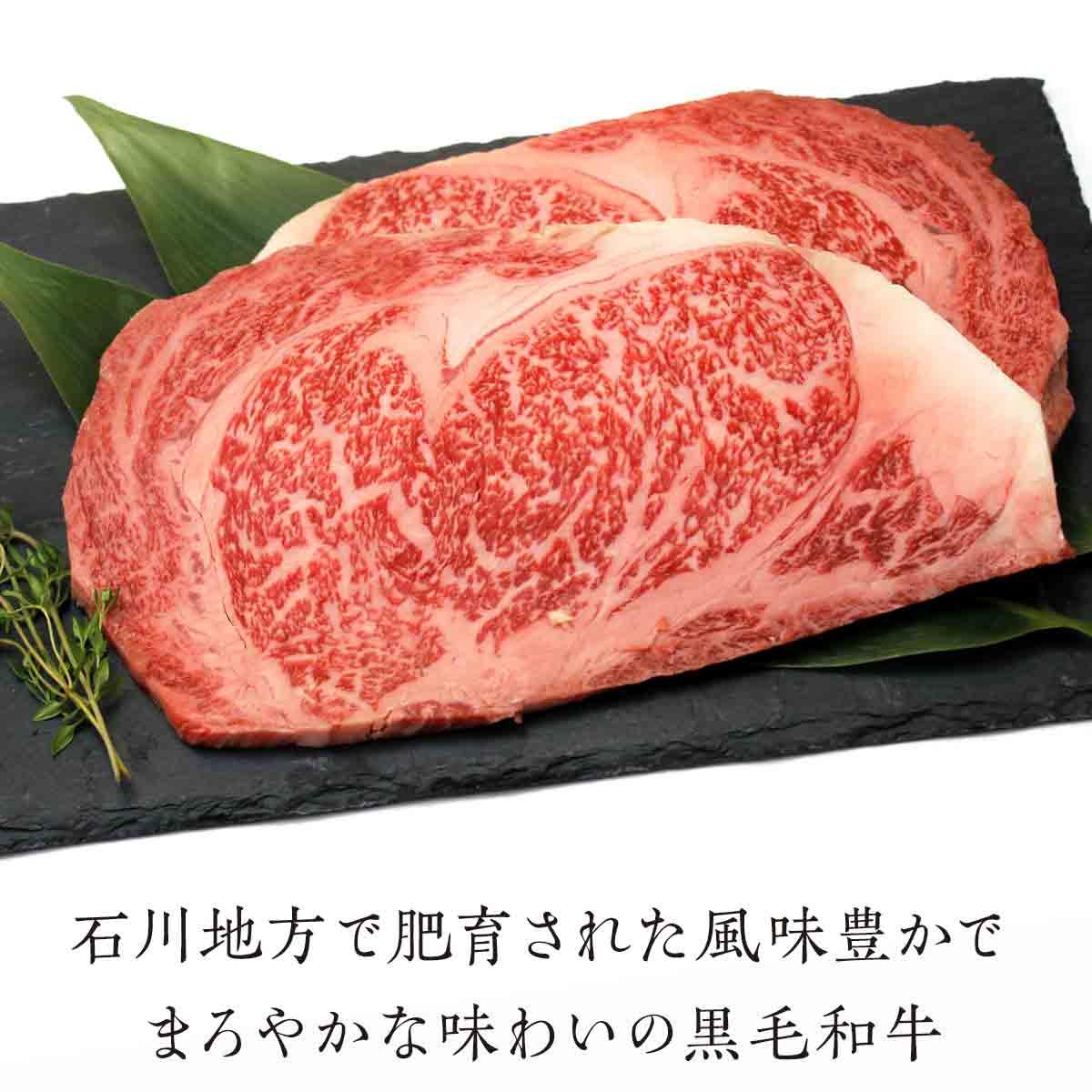 【ふるさと納税】 FT18-042 「いしかわ牛」または「福島牛」 和牛ロース肉 約250gステーキ用×2