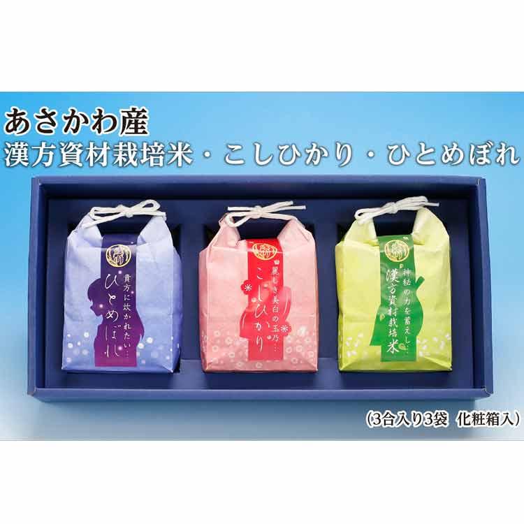 【ふるさと納税】令和元年産 新米 浅川町産米 3合入米袋3袋(化粧箱入り)