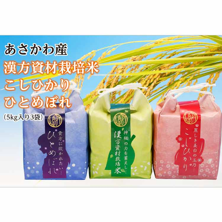 【ふるさと納税】令和元年産 浅川町産米 漢方資材栽培米、コシヒカリ、ひとめぼれ各5kg