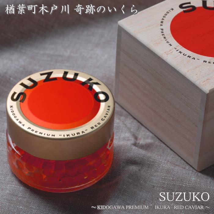 【ふるさと納税】 023r001 【限定50個】楢葉町木戸川 奇跡のいくら SUZUKO