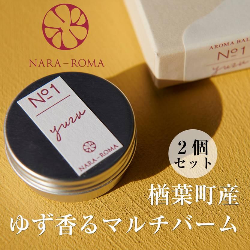 【ふるさと納税】 028r002 楢葉町産 ゆず香るマルチバーム【NARA-ROMA】(2個セット)