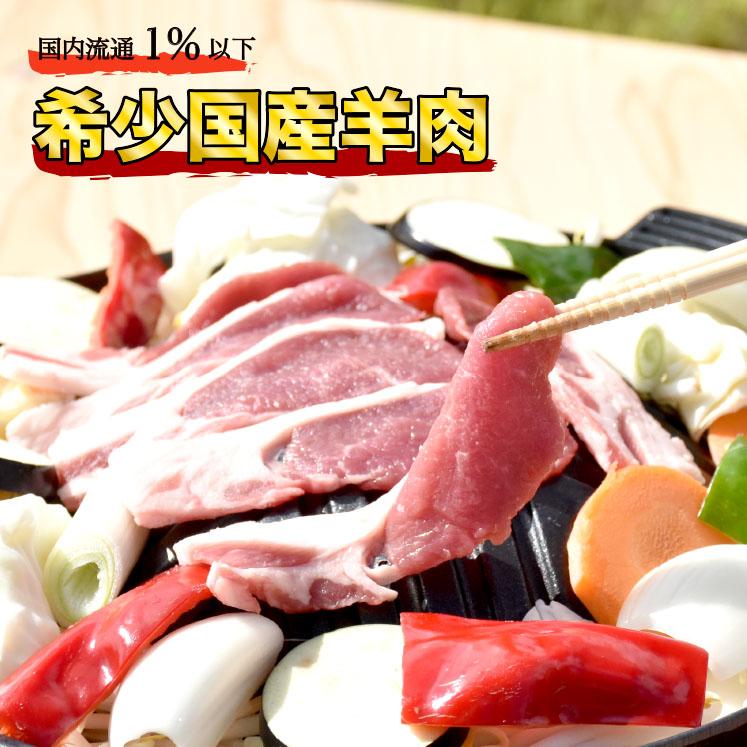 国内流通の1%以下の国産サフォーク種羊肉 ジンギスカンに最適 特別な飼育方法で育てたホゲット肉を提供します 福島県外で購入できるのは ふるさと納税 信用 だけです 国産ジンギスカン250g 幻のサフォーク種 フォゲット ジンギスカン鍋でおいしさ倍増 はラムとマトンの間の良い所取り 冷凍 送料無料 羊肉 高品質新品 ホゲット