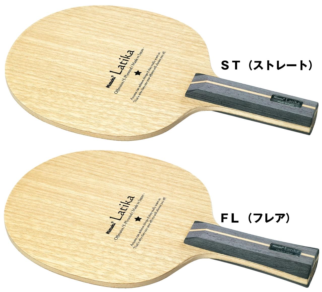 【ふるさと納税】AE08_Nittaku攻守バランスの良い「ラティカ」ラケット