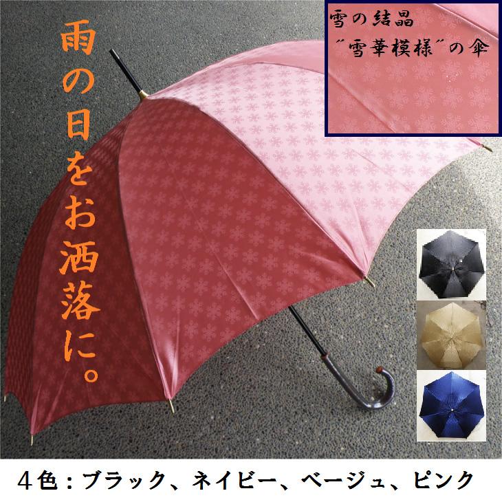 【ふるさと納税】BL05_雪華模様のオリジナル傘(サイズ60cm)「もらっても、贈っても喜ばれる傘」カラー:ブラック、ネイビー、ベージュ、ピンク かさ/メンズ/レディース/おしゃれ