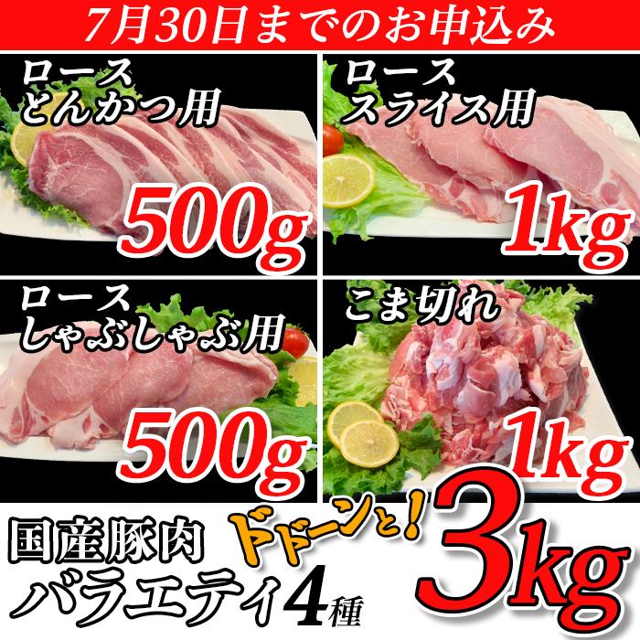 茨城県下妻市 【ふるさと納税】訳あり コロナ 緊急支援 豚肉 しゃぶ...