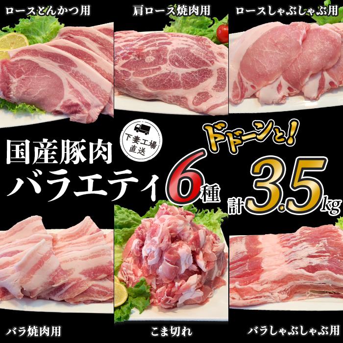 豚肉バラエティセット6種 ドドーンと合計3.5kgの大容量セット ふるさと納税 豚肉 しゃぶしゃぶ おしゃれ 小分け真空包装 57-4国産豚肉バラエティ6種セット3.5kg 真空 《週末限定タイムセール》 小分け 下妻工場直送