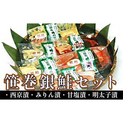 【ふるさと納税】笹巻銀鮭セット 【魚貝類・サケ・しゃけ】