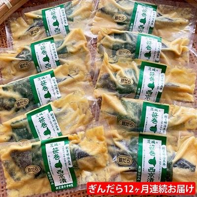 【ふるさと納税】ぎんだら西京漬詰め合わせ 12ヶ月連続お届け 【定期便・魚貝類・漬魚・鱈】