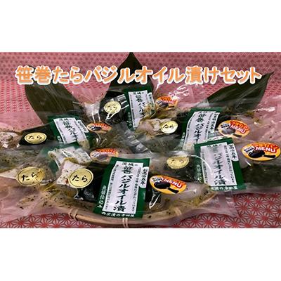 【ふるさと納税】新鮮生たら使用!笹巻たらバジルオイル漬セット 【魚貝類・鱈】