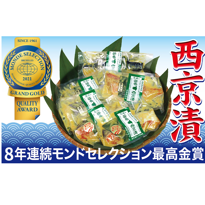 【ふるさと納税】切落し西京漬けセット1kg 12ヶ月連続お届け 【定期便・魚貝類・漬魚・加工食品】