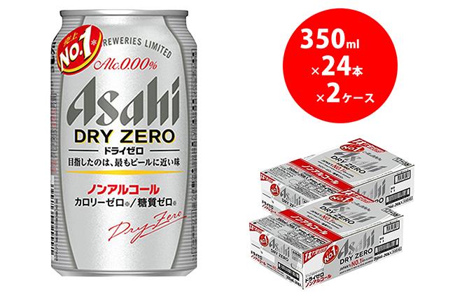 【ふるさと納税】アサヒノンアルコール『ドライゼロ』2ケース(350ml×48本) 【飲料類・炭酸飲料・Asahi dry zero ケース ビール ノンアルコールビール beer 糖質ゼロ カロリーゼロ】