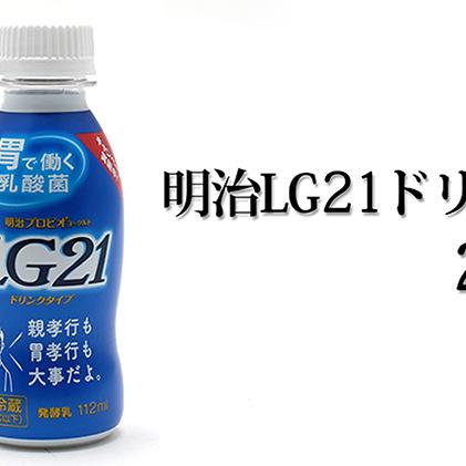 【ふるさと納税】明治LG21ドリンク 24本 【乳飲料・ドリンク・乳製品 milk】