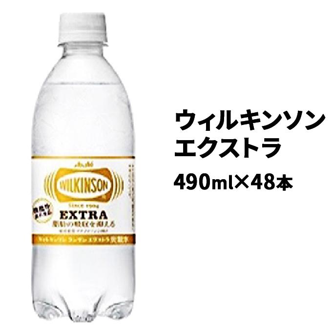 【ふるさと納税】アサヒ ウィルキンソンエクストラ 2ケース(490ml×48本) 【炭酸飲料・ソーダ水・ドリンク】