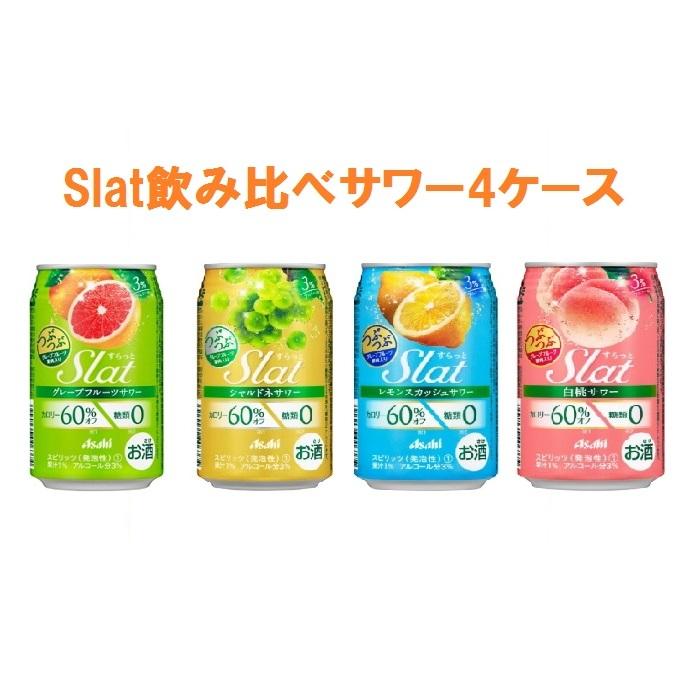【ふるさと納税】アサヒ Slat飲み比べ酎ハイ4ケースセット 【お酒・缶チューハイ】