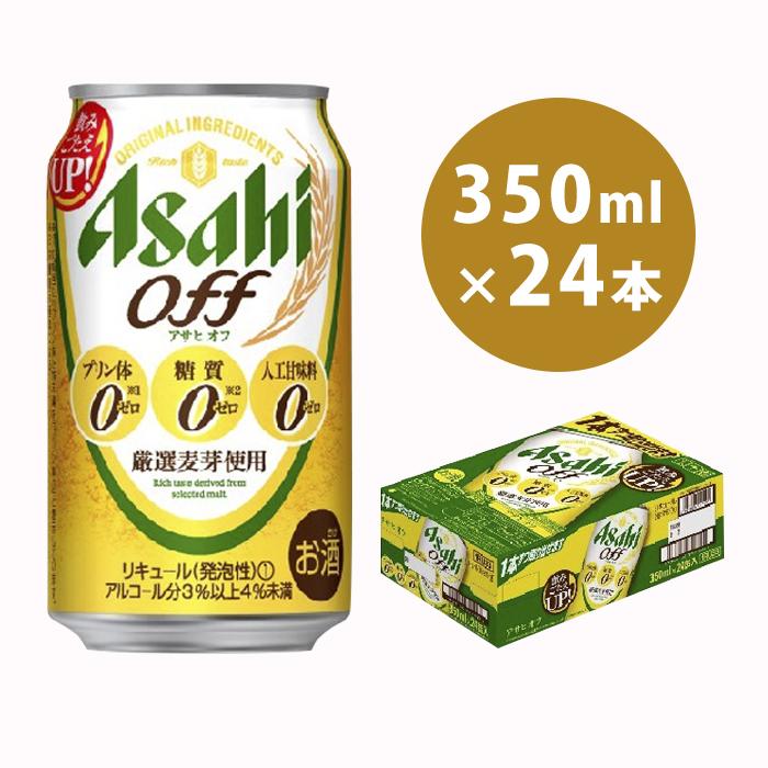 【ふるさと納税】アサヒ 3つのゼロ「アサヒオフ」350ml×24本 【お酒・ビール】
