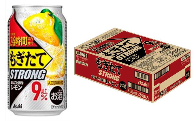 【ふるさと納税】アサヒ もぎたてレモンサワー350ml×24本 【お酒・缶チューハイ】