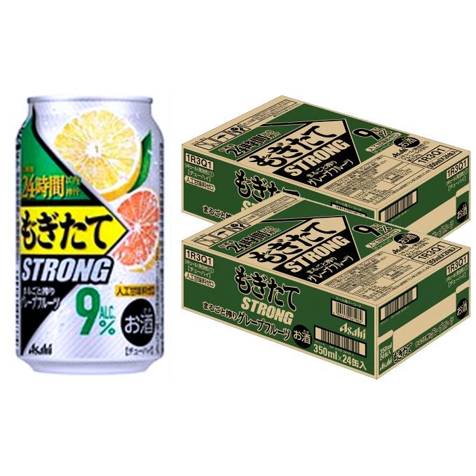 【ふるさと納税】アサヒ もぎたてSTRONGグレープフルーツ350ml×48本 【お酒・缶チューハイ】