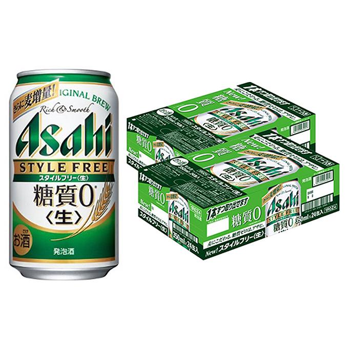 【ふるさと納税】アサヒ 糖質ゼロ「スタイルフリー」350ml×48本 【お酒・ビール】