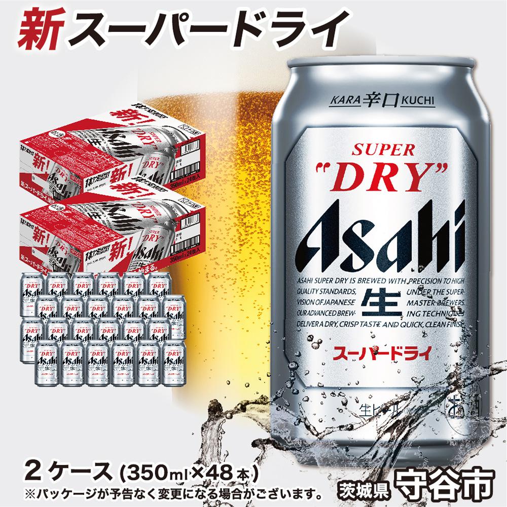【ふるさと納税】アサヒ 究極の辛口スーパードライ350ml×48本 【お酒・ビール】