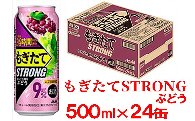 【ふるさと納税】アサヒ もぎたて新鮮 ぶどう 500ml×24本(1ケース) 【お酒・缶チューハイ】