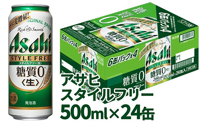 【ふるさと納税】アサヒ スタイルフリー500ml×24本(1ケース) 【お酒・ビール】