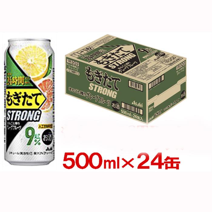 【ふるさと納税】アサヒ もぎたてSTRONG グレープフルーツ缶 500ml×24本(1ケース) 【お酒・缶チューハイ】