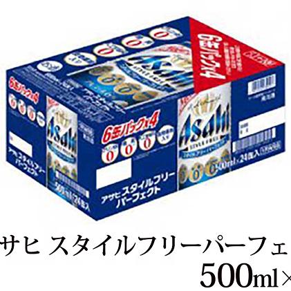 【ふるさと納税】アサヒ スタイルフリーパーフェクト 500ml×24本(1ケース) 【お酒・ビール】