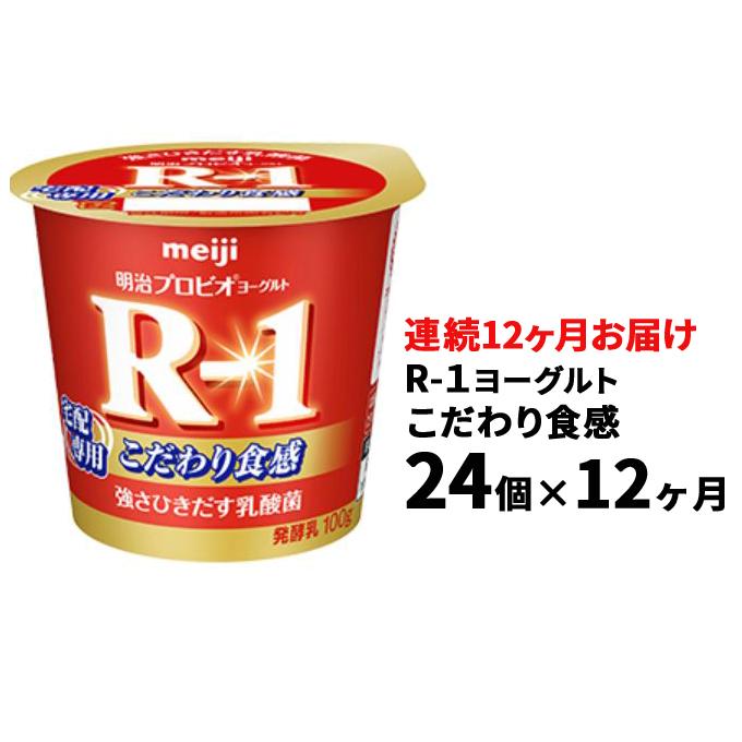 【ふるさと納税】R-1ヨーグルトこだわり食感24個 12か月連続お届け 【定期便・乳製品・ヨーグルト・頒布会】