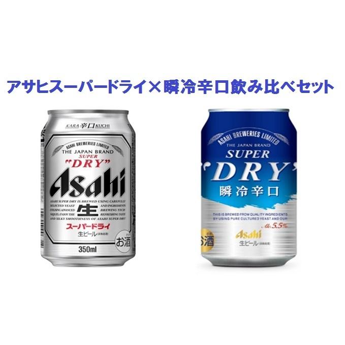 【ふるさと納税】スーパードライ&瞬冷辛口飲み比べセット 【お酒・ビール】