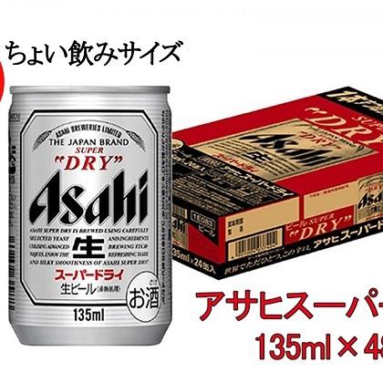 【ふるさと納税】ちょい飲みにぴったり!!アサヒスーパードライ135ml缶×48本(2ケース) 【お酒・ビール】