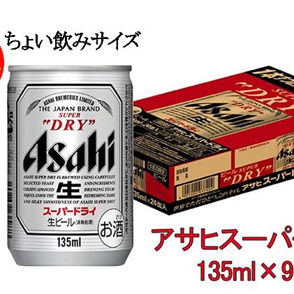 【ふるさと納税】ちょい飲みにぴったり!!アサヒスーパードライ135ml缶×96本(4ケース) 【お酒・ビール】