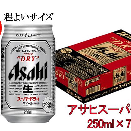 【ふるさと納税】程よく飲みたい方に!!アサヒスーパードライ250ml缶×72本(3ケース) 【お酒・ビール・麦酒 beer Asahi ケース アルコール super dry】