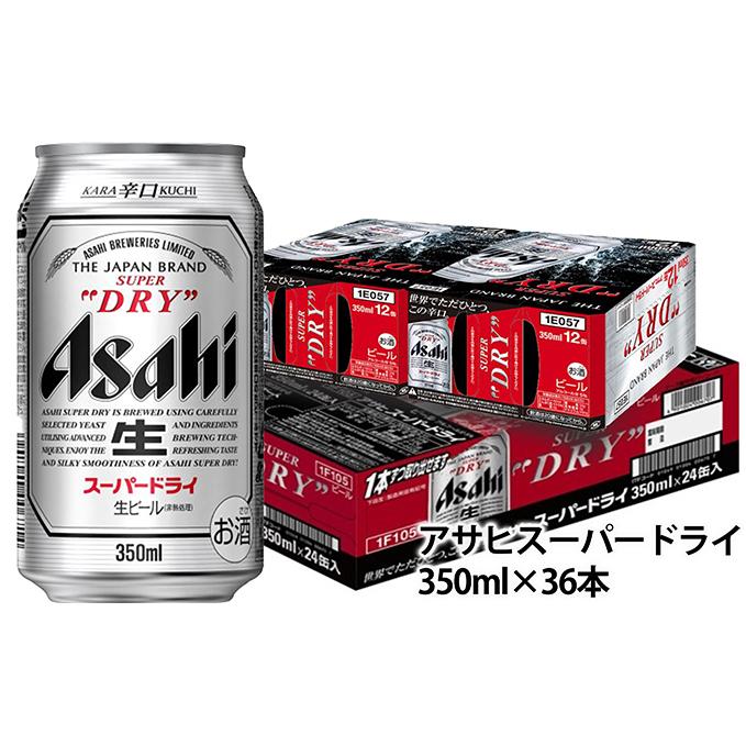 【ふるさと納税】アサヒスーパードライ350ml×36本 【お酒・ビール・麦酒 beer Asahi ケース アルコール super dry】