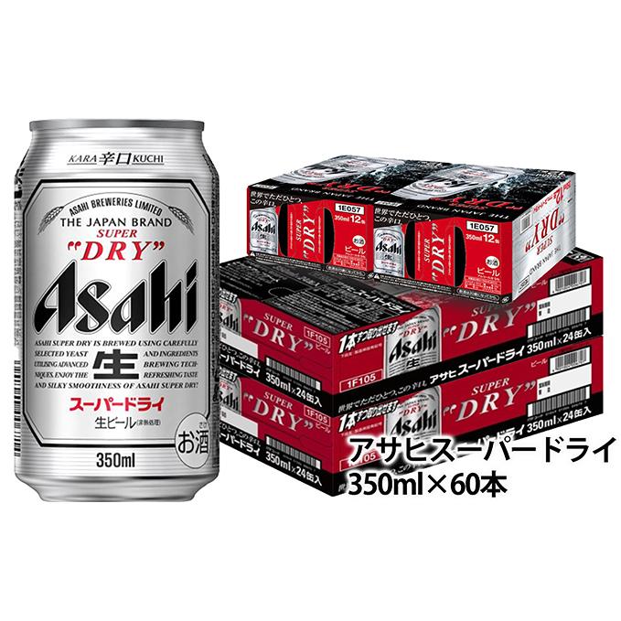 【ふるさと納税】アサヒスーパードライ350ml×60本 【お酒・ビール・麦酒 beer Asahi ケース アルコール super dry】