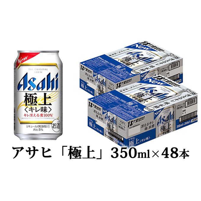 【ふるさと納税】アサヒキレ味冴える「極上」350ml×48本(2ケース) 【お酒・ビール】