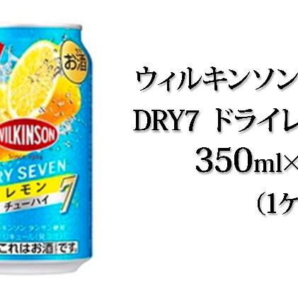 【ふるさと納税】アサヒ「ウィルキンソンDRY7」ドライレモン 350ml×24本(1ケース) 【お酒・チューハイ】