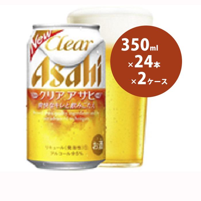【ふるさと納税】新ジャンル!クリアアサヒ350ml×48本 【お酒・ビール】