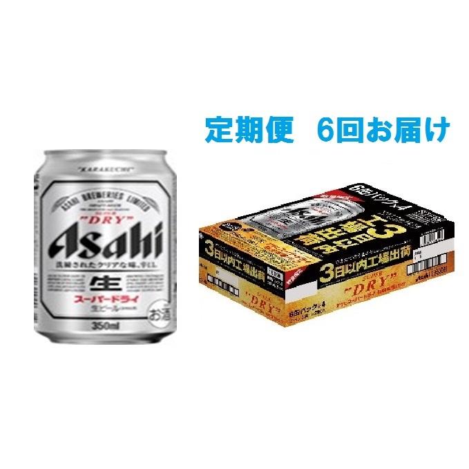 【ふるさと納税】出来立てのスーパードライ鮮度缶350ml×24本 定期便6回お届け ※クレジットカード限定※ 【定期便・お酒・ビール・麦酒 beer Asahi ケース アルコール 鮮度 super dry】