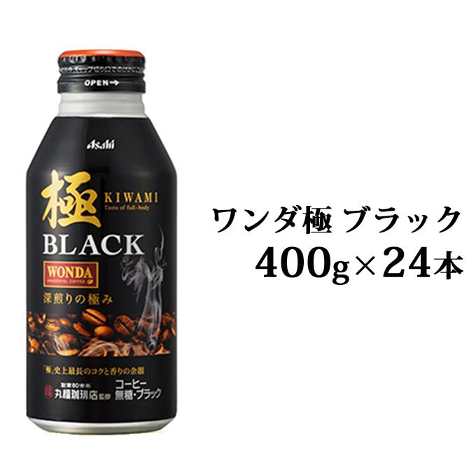 【ふるさと納税】アサヒ こだわりの一杯ワンダ極みブラック 400g×24本 【飲料類・コーヒー・珈琲】