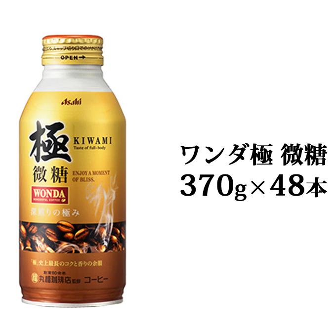 【ふるさと納税】アサヒ こだわりの一杯ワンダ極み微糖 370g×48本(2ケース) 【飲料類・コーヒー・珈琲】