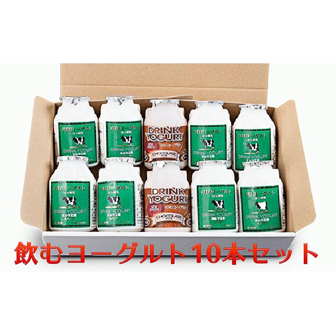 【ふるさと納税】濃厚!飲むヨーグルト10本セット 【乳製品・ヨーグルト・乳飲料・ドリンク・発酵食品】