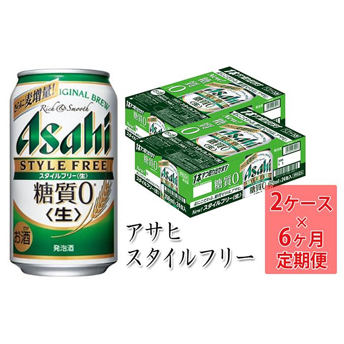 【ふるさと納税】アサヒ スタイルフリー 2ケース 【定期便 6ヶ月連続お届け】 【定期便・お酒・ビール】 お届け:2020年7月から12月まで