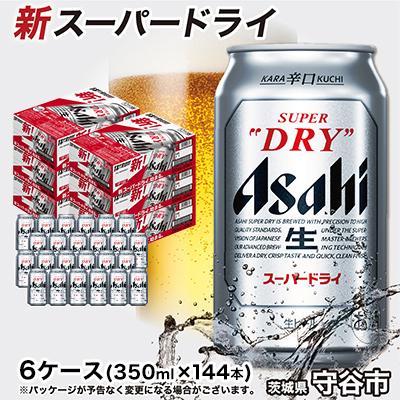 【ふるさと納税】アサヒスーパードライ 350ml×6ケース ※個別配送不可※ 【お酒・ビール】