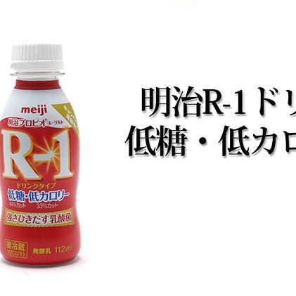 【ふるさと納税】明治R-1ドリンク低糖・低カロリー 24本 【乳飲料・ドリンク】