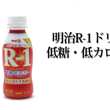 【ふるさと納税】明治R-1ドリンク低糖・低カロリー 36本 【乳飲料・ドリンク】
