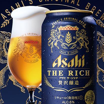 【ふるさと納税】アサヒ贅沢ビール【ザ・リッチ】350ml×24本(1ケース) 【お酒・ビール】 お届け:2020年3月17日~