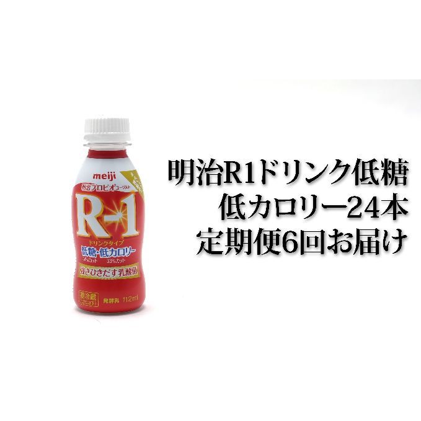 茨城県守谷市 【ふるさと納税】明治R-1ドリンク低糖・低カロリー24...