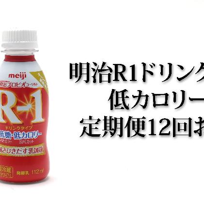 【ふるさと納税】明治R-1ドリンク低糖・低カロリー36本 12か月連続お届け 【定期便・飲料】