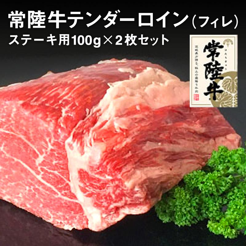 【ふるさと納税】常陸牛テンダーロイン(フィレ)200g 【お肉・牛肉・ヒレ】